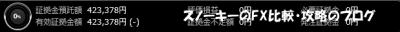 20151121トライオートFX証拠金預託額42万3378円