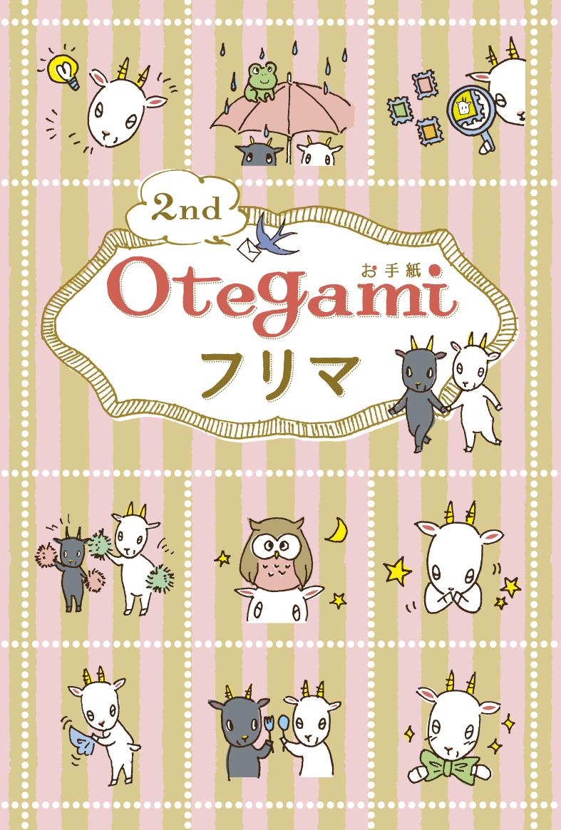 【終了】第2回Otegamiフリマ