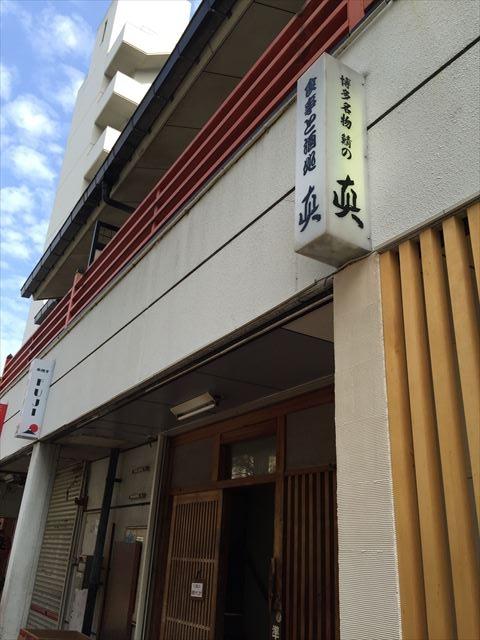 しっかり脂の乗ったサバの一枚焼き定食 福岡で食べ歩き! Grilled mackerel, put on fat, with Japanese Teishoku(set menu) Style in Fukuoka!