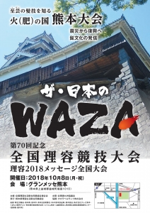 全国理容競技会 in 熊本