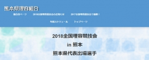 熊本県代表-全国大会出場選手2018