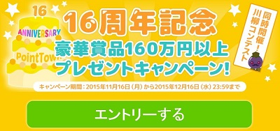SnapCrab_NoName_2015-11-19_1-46-47_No-01.jpg