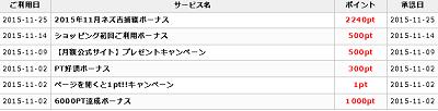 SnapCrab_NoName_2015-11-25_22-47-9_No-00.png