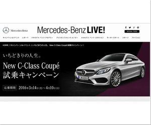 懸賞_New C-Class Coupe 試乗キャンペーン_メルセデス・ベンツ