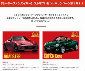 【応募795台目】:マツダ 「ロードスター S スペシャル」/ダイハツ 「コペン セロ」