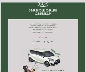 懸賞_TOYOTA シエンタ(ホワイト)_START! OUR CARLIFE CAMPAIGN_トヨタ自動車