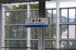 新幹線旅7