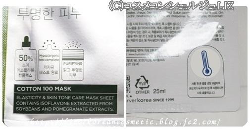【AHC】純綿マスク