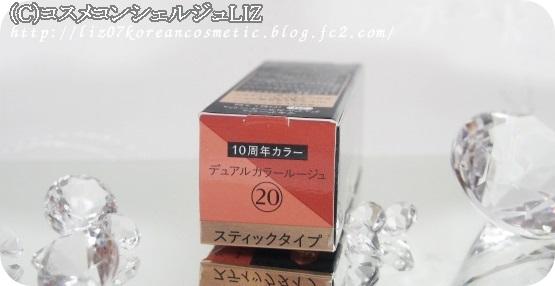 【資生堂】デュアルカラールージュ
