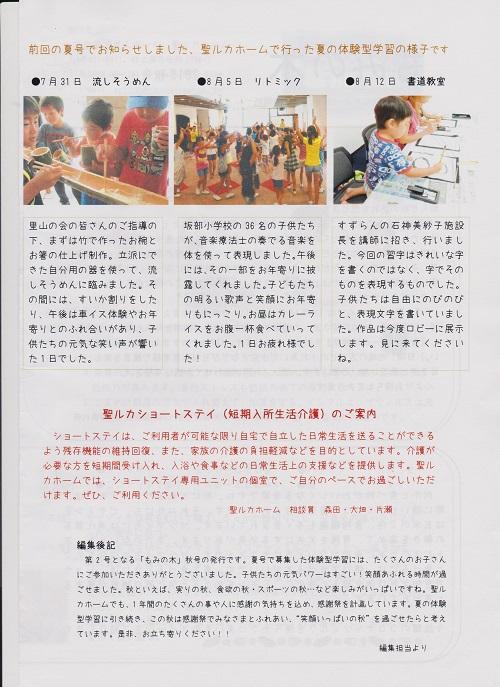 seirukamominoki-2015-4-500.jpg
