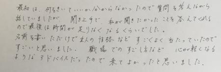 s-カウンセリングの感想 (2)