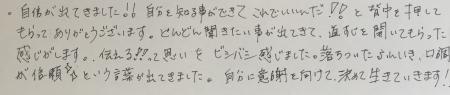 s-カウンセリングの感想 (3)