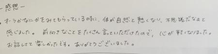 s-カウンセリングの感想 (4)