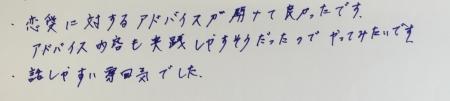 s-カウンセリングの感想 (5)