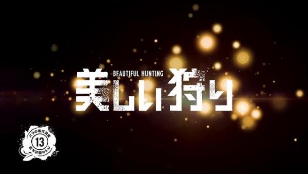 utsukushii (2)