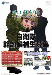 160313_自衛隊員募集ポスター jieitai_namakubi-1