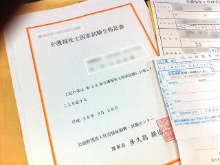 0066友人に届いた「介護福祉士」試験合格証書VGA