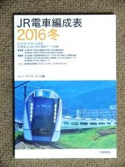 JR電車編成表2016