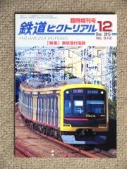 鉄道ピクトリアル東急特集号