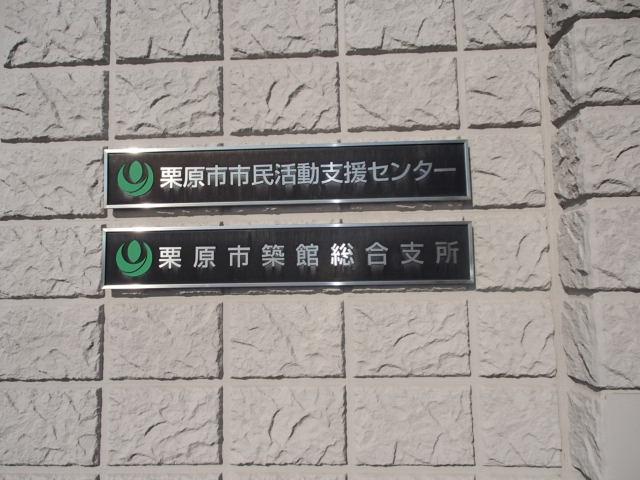 栗原-1-02