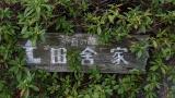20160320伊豆長岡041