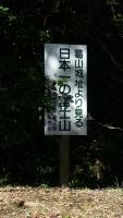 20151012水神さん葛山城跡078