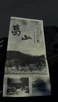 20151012水神さん葛山城跡127