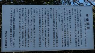 20151012水神さん葛山城跡128