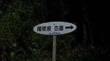 20151012水神さん葛山城跡132