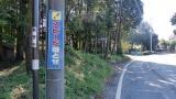 20151012水神さん葛山城跡138