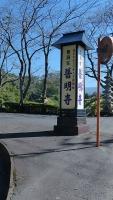 20151012水神さん葛山城跡143