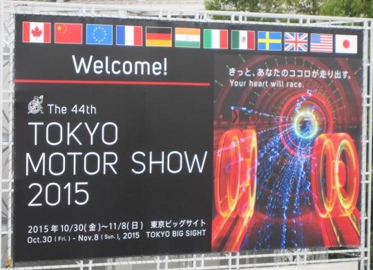 東京モーターショー2015に行ってきました。 ~ きっと、あなたのココロが走り出す。 ~