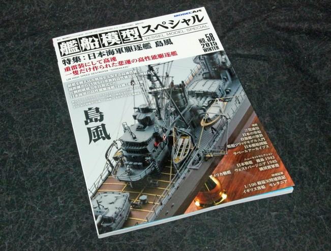 kspshimakaze04b.jpg