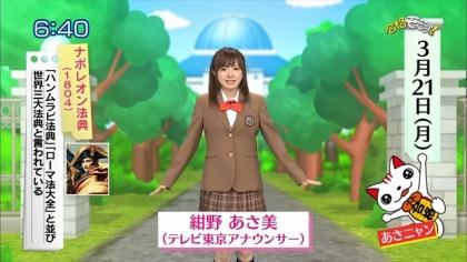 160321合格モーニング 紺野あさ美 (6)