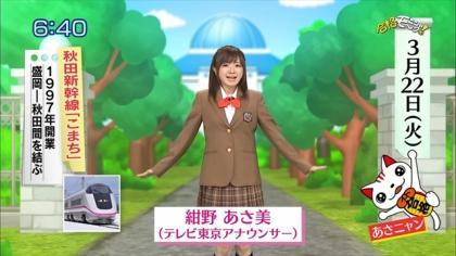 160322合格モーニング 紺野あさ美 (7)