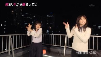 160324 紺野、今から踊るってよ 紺野あさ美 (3)