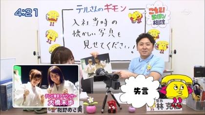 160401リンリン相談室 紺野あさ美 (2)
