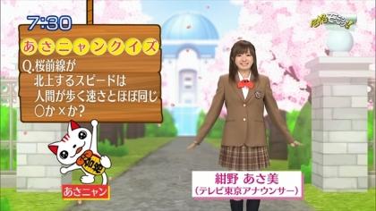 160407 合格モーニング 紺野あさ美 (6)