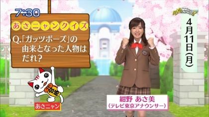 160411 合格モーニング 紺野あさ美 (7)