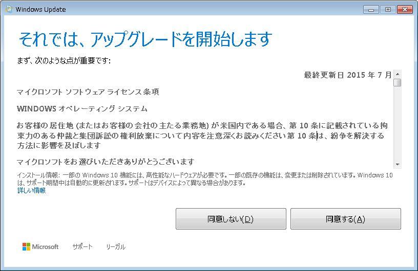 20151102-{11,Windows UpdateSetupHost