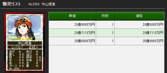 2016y03m23d_235722976.jpg