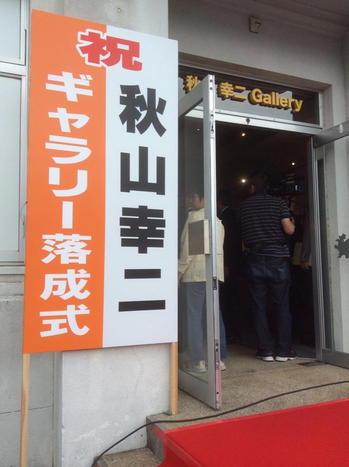秋山幸二ギャラリー