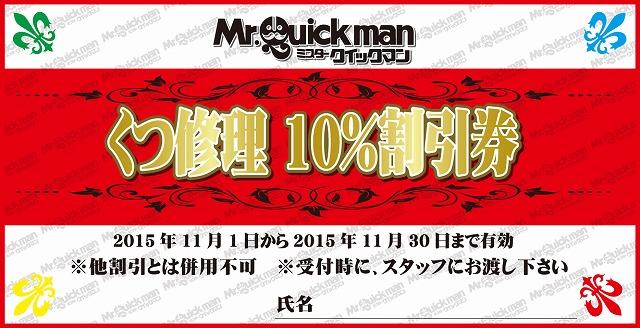 サービスチケット 201511
