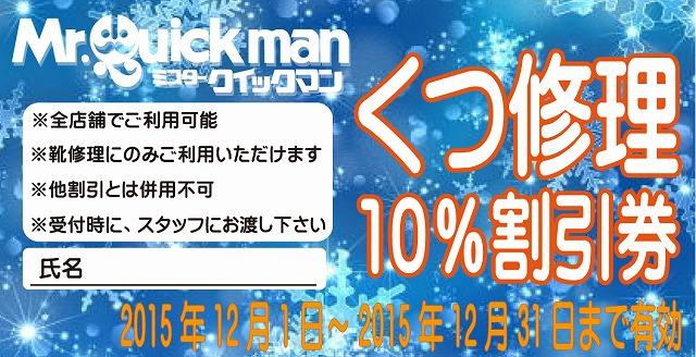 サービスチケット 201512