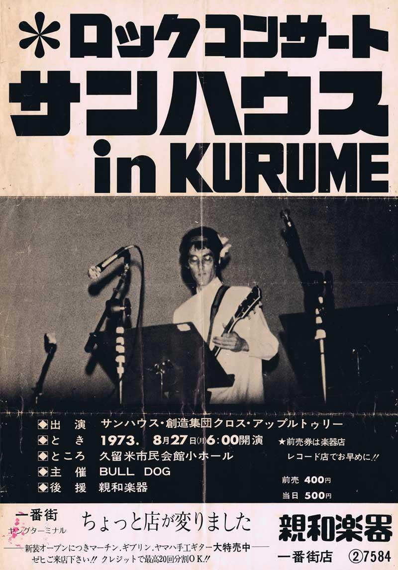 19730827_live_l.jpg