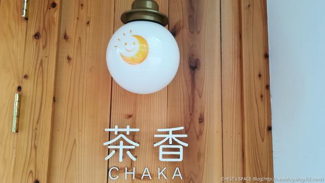 20181030_nestsspaceblog_coffee-chaka_3.jpg