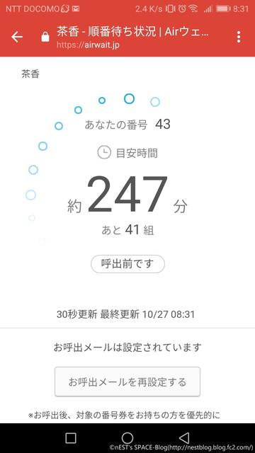 20181030_nestsspaceblog_coffee-chaka_8.jpg