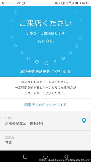 20181030_nestsspaceblog_coffee-chaka_9.jpg