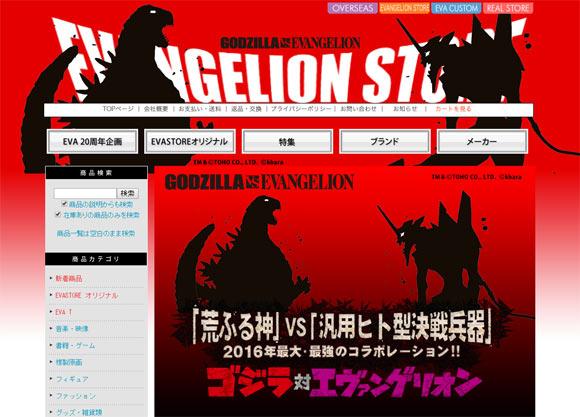 eva_godzilla_vs_019.jpg