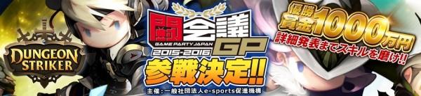 基本プレイ無料の新作ハック&スラッシュ型RPG『ダンジョンストライカー』  闘会議TVに出演するよ~!優勝賞金1000万円のタイムアタック大会の概要を紹介